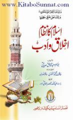 Islam-Ka-Nizam-e-Akhlaq-O-Adab.pdf