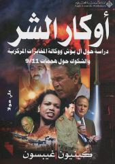 Copy of أوكار الشر _ كينيون غيبسون.pdf