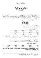 العوائل الشيعية في المملكة السعودية.pdf