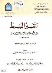 BSeeT_21.pdf