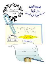 class6 doc27.pdf