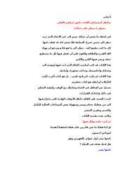 سيطر على حياتك د.ابراهيم الفقى.doc
