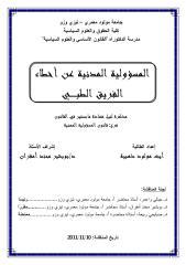 المسؤولية المدنية عن أخطاء الفريق الطبي.pdf