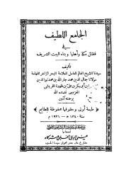 الجامع اللطيف في فضل مكه و اهلها و بناء البيت الشريف .pdf